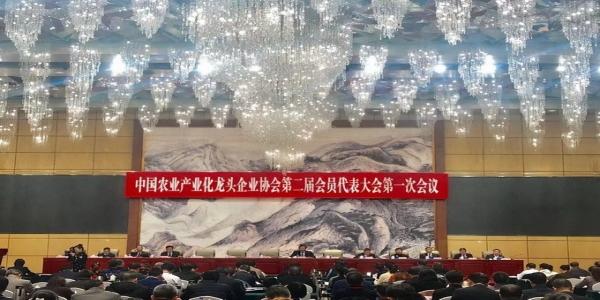 郭浩主席再次当选中国农业产业化龙头企业协会副会长
